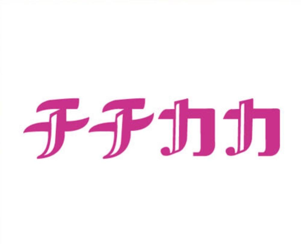 チチカカ イオンモール大牟田店 10月20日をもって閉店 閉店セール開催