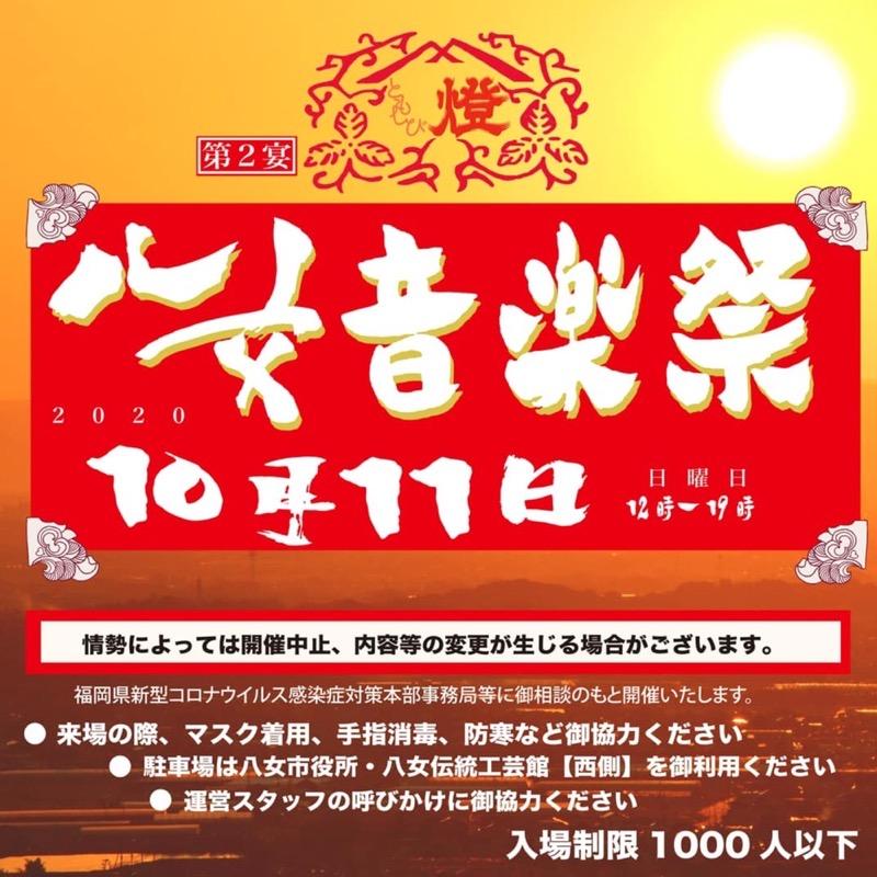 燈-TOMOSHIBI-(第2宴) 八女音楽祭 アーティストや出店多数【八女市】