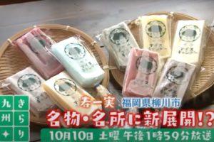 きらり九州「柳川市」エイリアンラーメンや椛島氷菓アイスキャンデーが登場