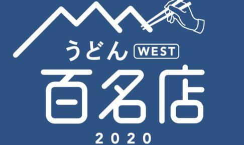 「食べログ うどん 百名店2020」発表!久留米市の立花うどんが2年連続選出