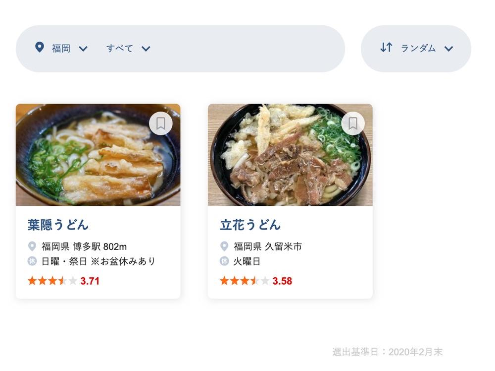 食べログ うどん WEST 百名店 2020に入った福岡県のうどん店 2店