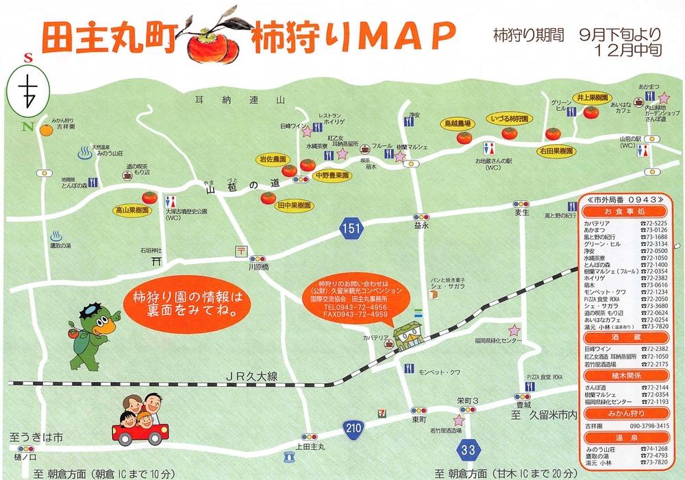 田主丸町 観光柿園 柿狩りマップ