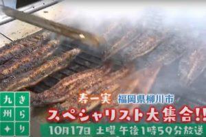 きらり九州 今週も柳川市!スゴ技スペシャリストが大集合【10/17】