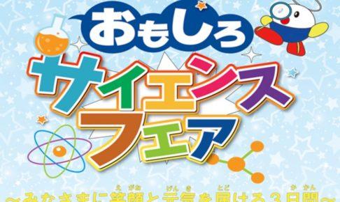 福岡県青少年科学館「おもしろサイエンスフェア」11月21〜23日開催