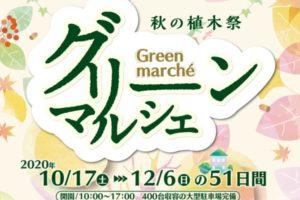 くるめ緑花センター 秋の植木祭り「グリーンマルシェ」秋のスイーツ♡パン祭り