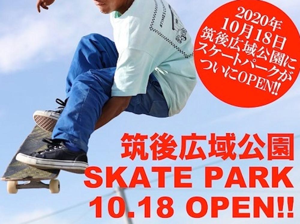 筑後広域公園にスケートパークがオープン!