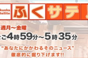ふくサテ!松尾ハム「復活 久留米の老舗ハム店の味」地元に愛され続けた味を復活へ