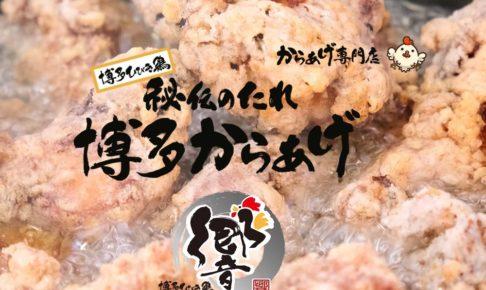 博多からあげ響 久留米中央店 文化街に唐揚げ専門店11月オープン!