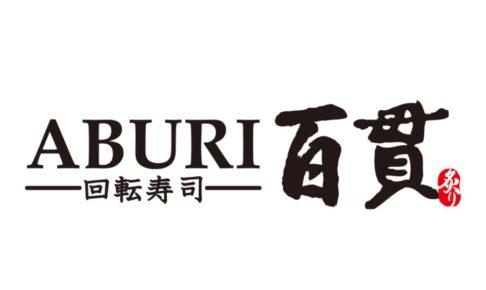 ABURI百貫 12月中旬オープン!東京で話題のぐるめ回転すし【九州初出店】