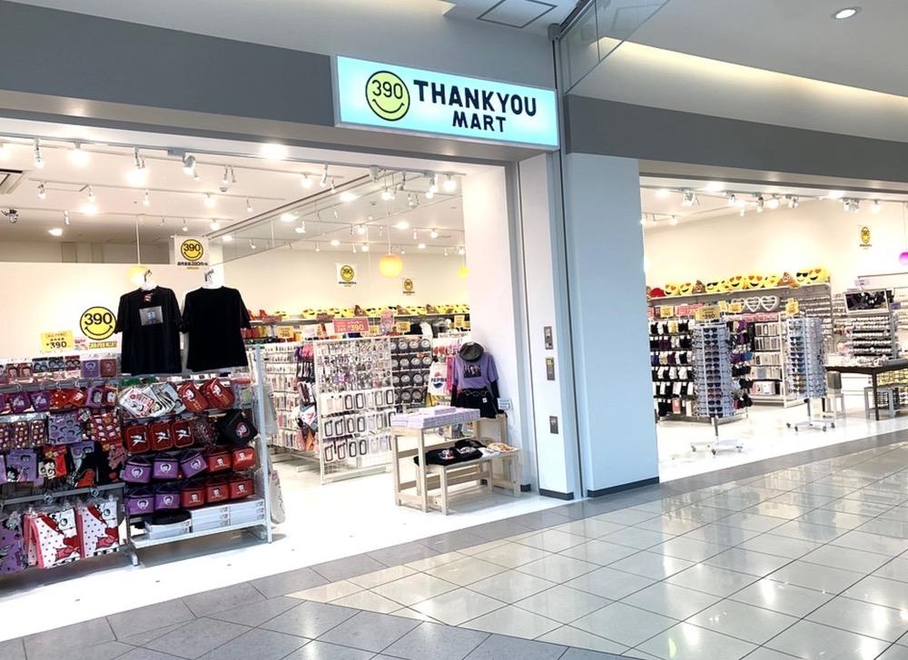 サンキューマート イオンモール筑紫野店 人気の雑貨店が11月オープン!