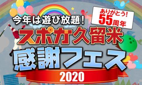 スポガ久留米 感謝フェス2020 全館遊び放題!縁日・屋台大集合!