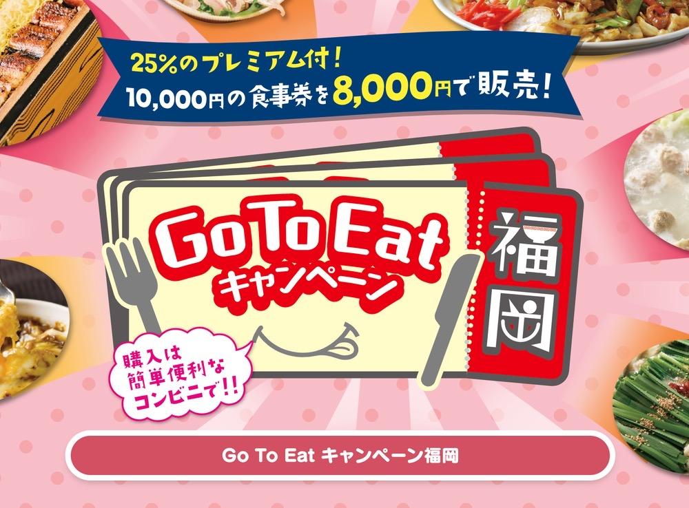 GoToイートプレミアム付き食事券 福岡県は11月9日より販売開始