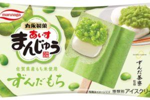 久留米 丸永製菓「あいすまんじゅう ずんだもち」11/10 コンビニで先行発売