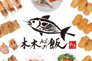 串と魚 木木の飯 久留米市西町に炉端焼き・串焼きのお店がオープン!