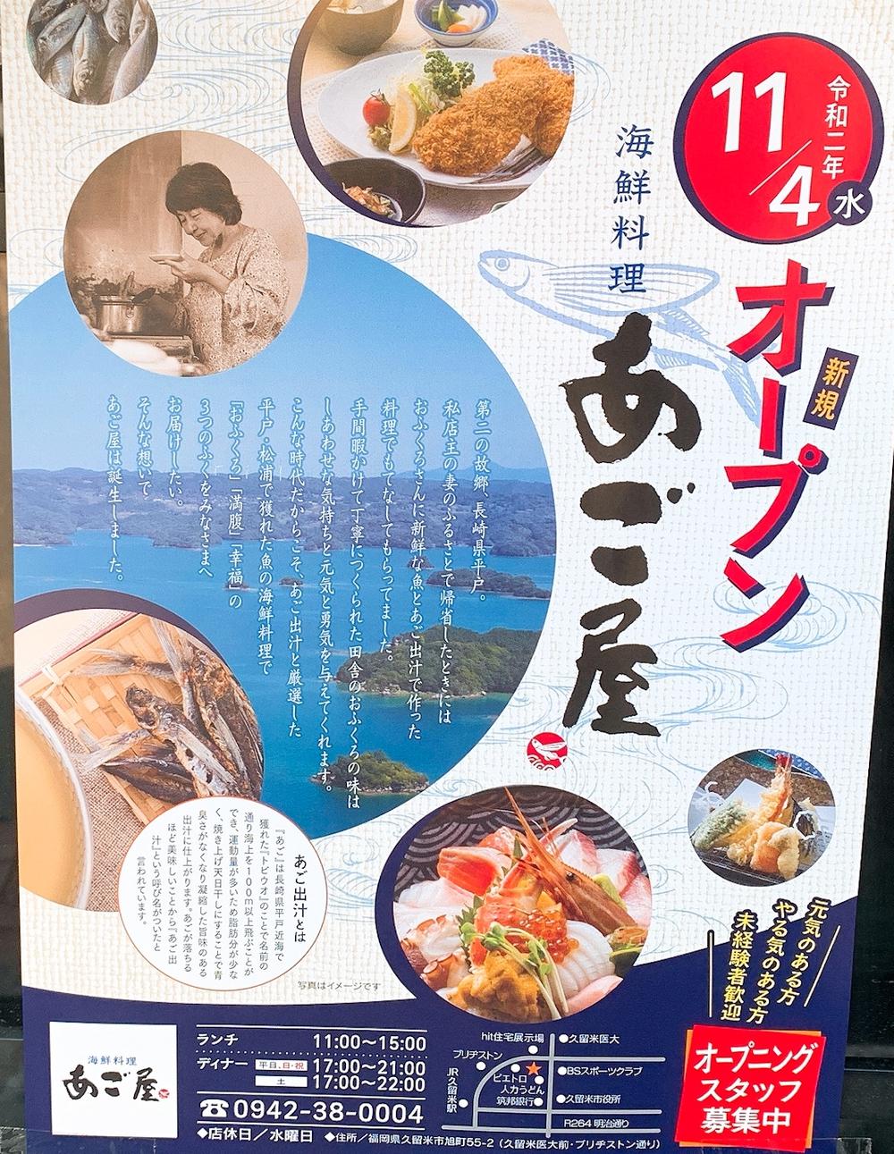 海鮮料理あご屋 11月4日オープン!