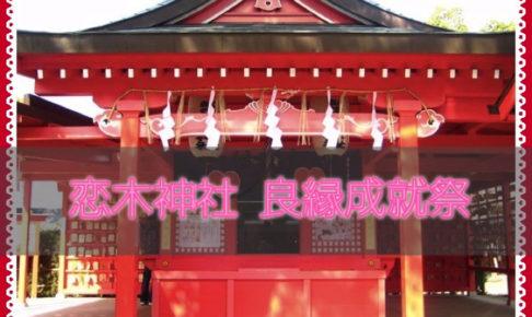 恋木神社「良縁成就祭」特別にご祈祷したお守りを授与【筑後市】