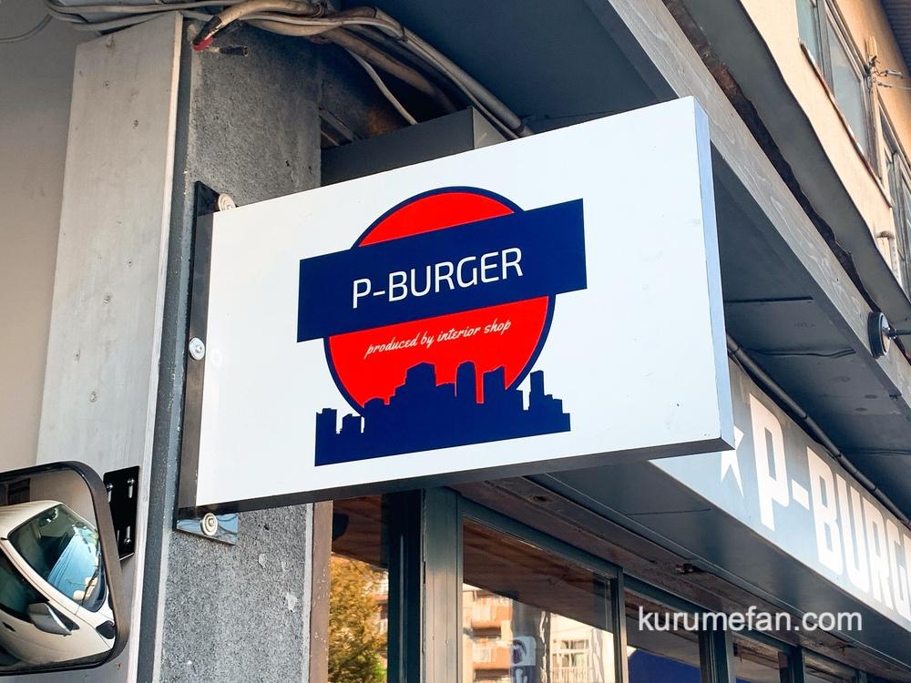 P-BURGER(ピーバーガー)久留米市医大通りにバーガーショップがオープン
