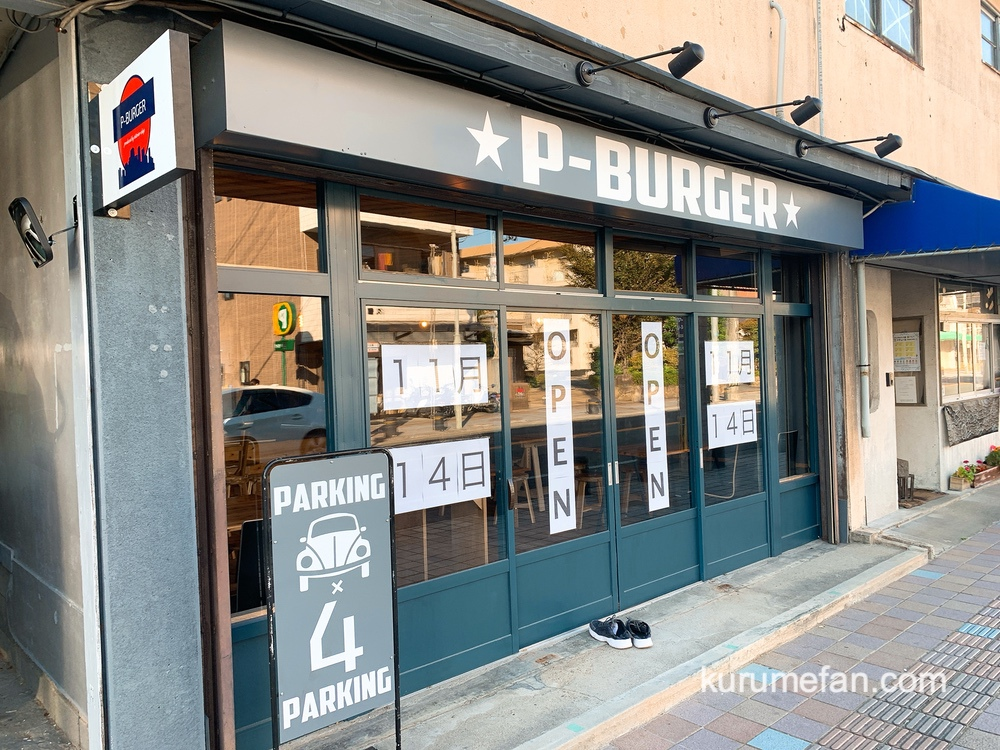 P-BURGER(ピーバーガー)久留米市医大通りにバーガーショップが11月オープン