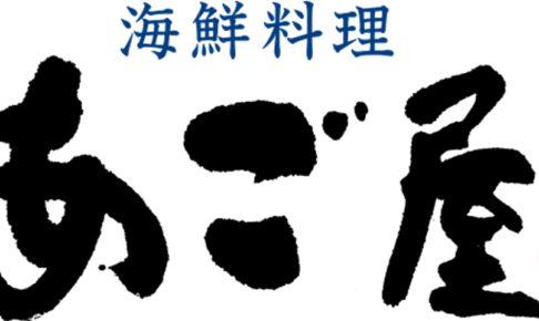 海鮮料理あご屋 11月4日オープン!八蔵久留米店が閉店し業態変更に