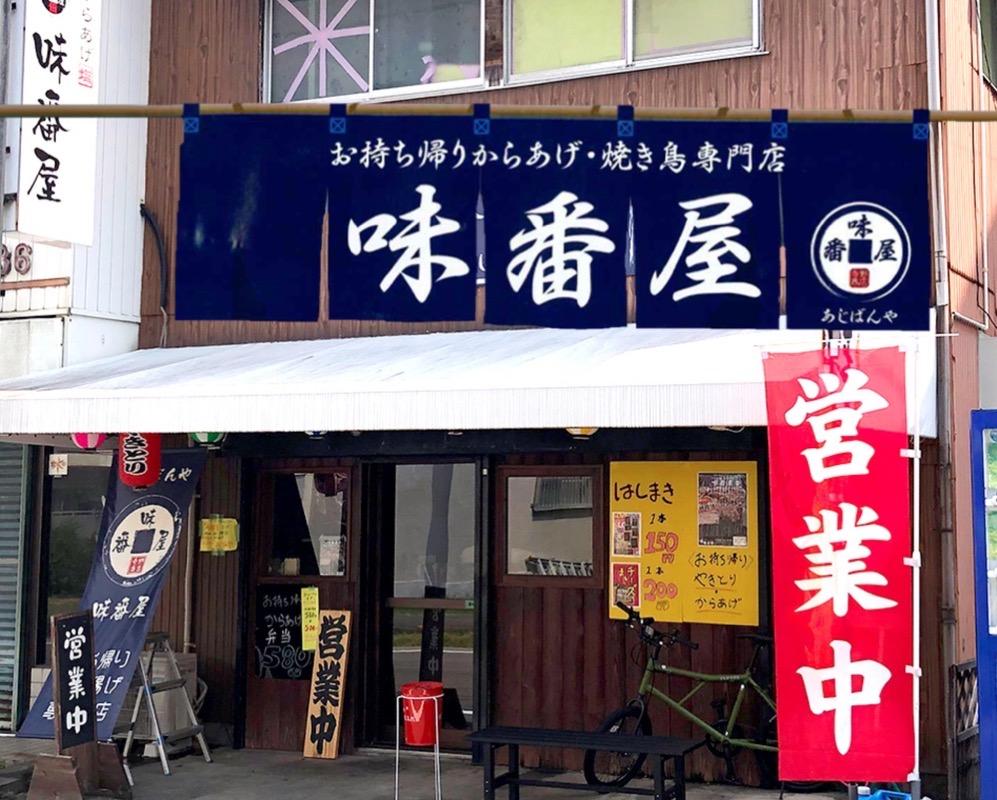 塩からあげ・焼き鳥専門店 味番屋(あじばんや)
