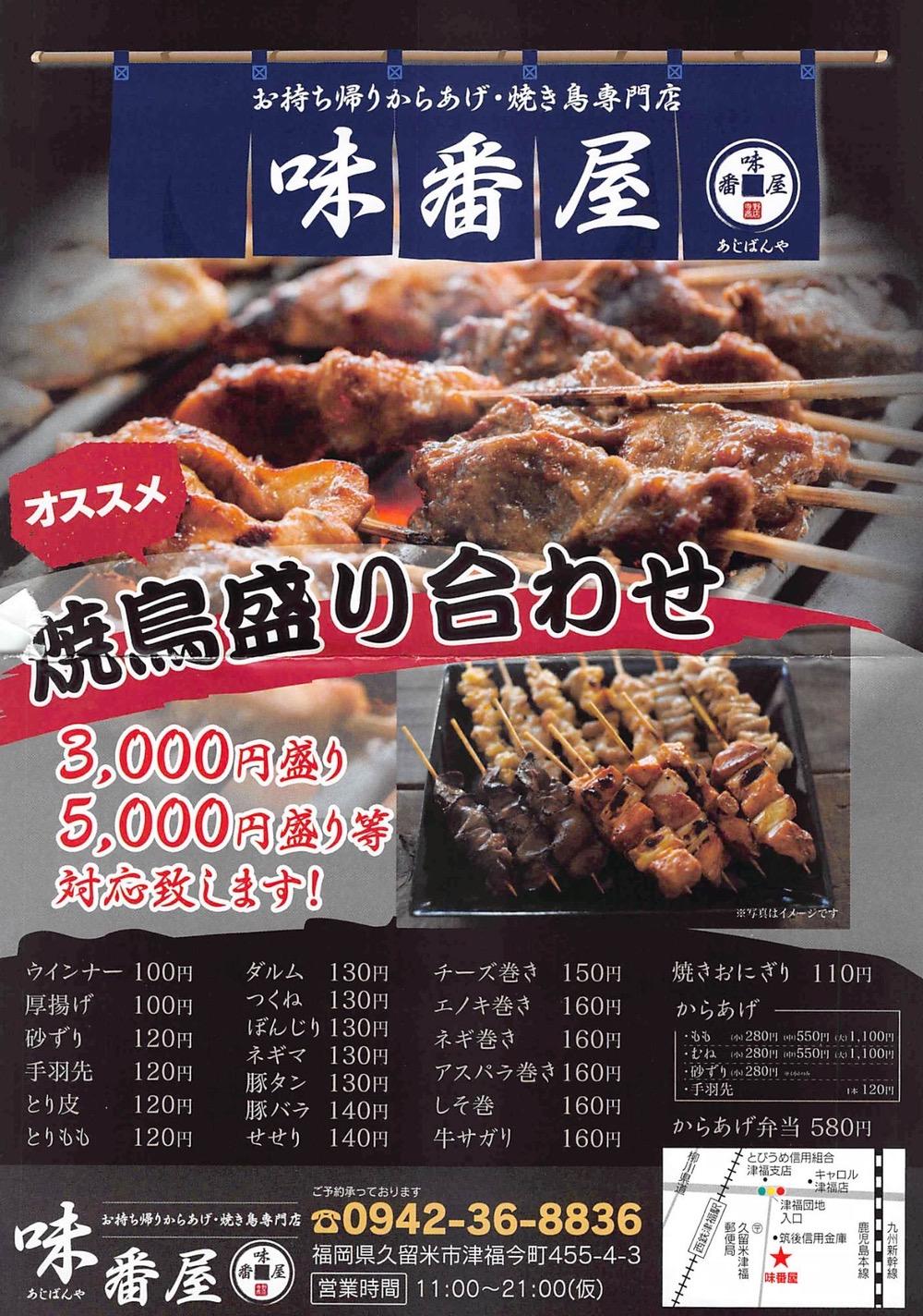 味番屋(あじばんや)久留米市 メニュー表