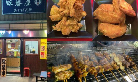 味番屋 久留米市津福今町にある美味しい塩からあげ・焼き鳥のお持ち帰り専門店
