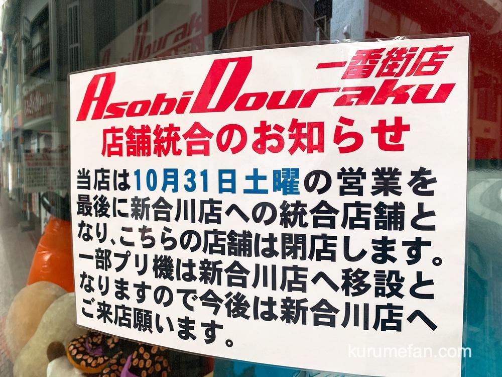 遊道楽 一番街店 10/31をもって閉店 新合川店と統合店舗に【久留米】