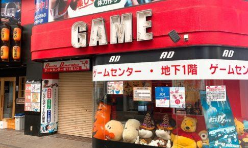 遊道楽 一番街店 10/31をもって閉店 新合川店と統合店舗に【久留米市】
