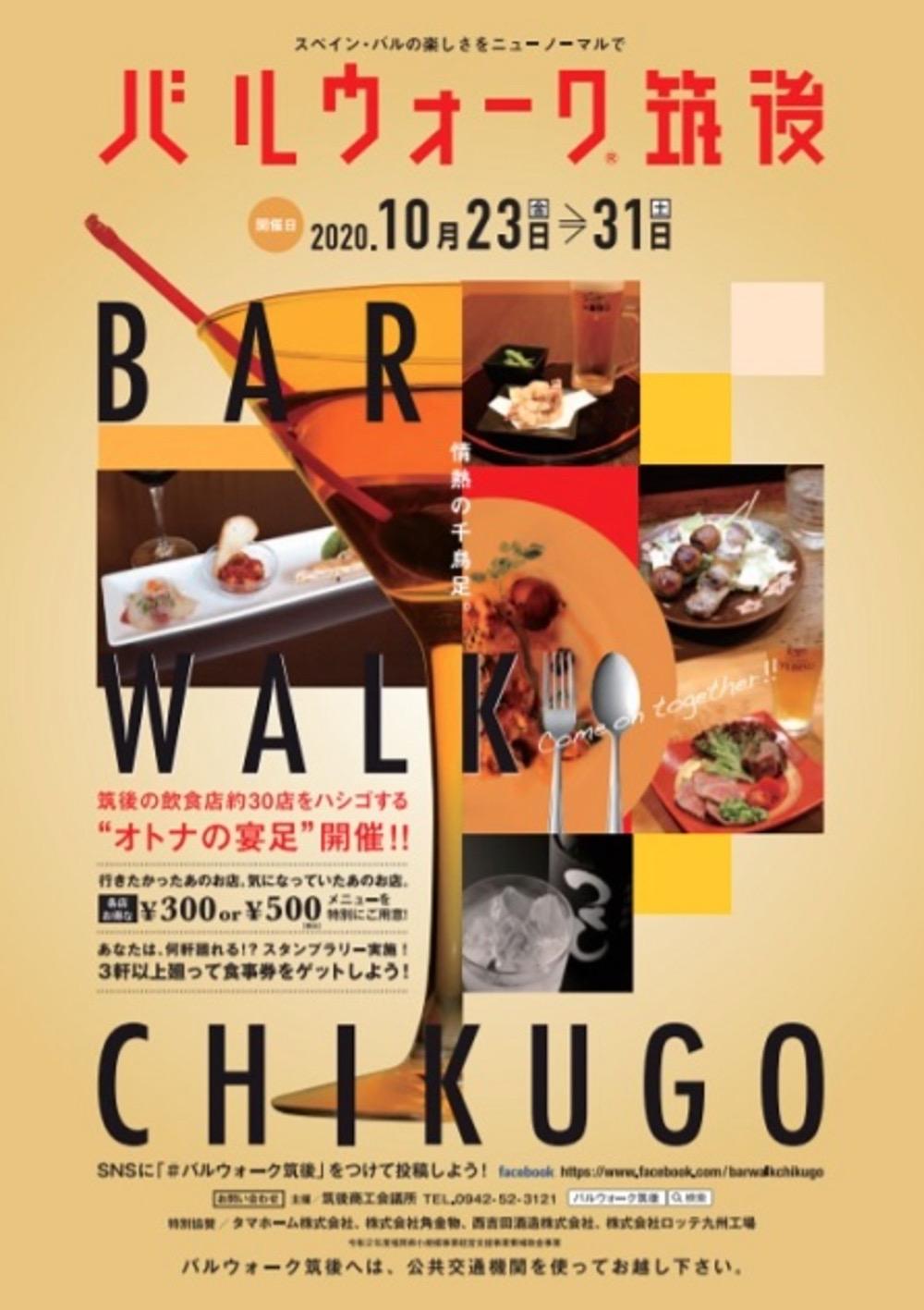 バルウォーク筑後 筑後市内の飲食店を飲み歩くイベント 30店をハシゴ