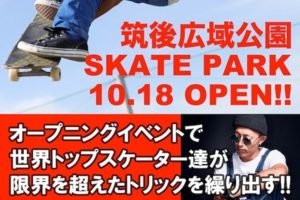 筑後広域公園にスケートパークがオープン!オープニングイベント開催
