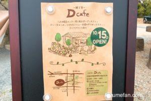園丁舎 Dカフェ くるめ緑化センター内にガーデンカフェがオープン