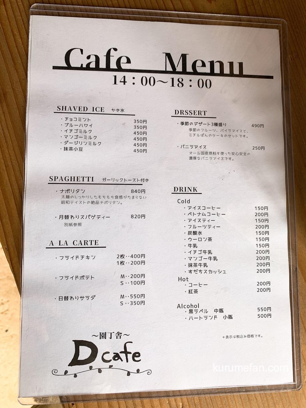 園丁舎 Dカフェ カフェメニュー表