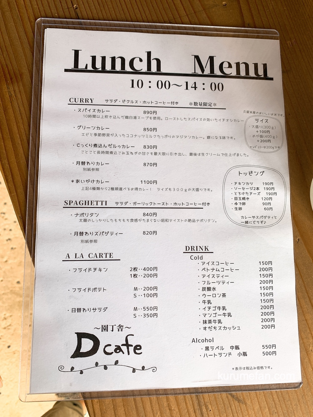 園丁舎 Dカフェ ランチメニュー表
