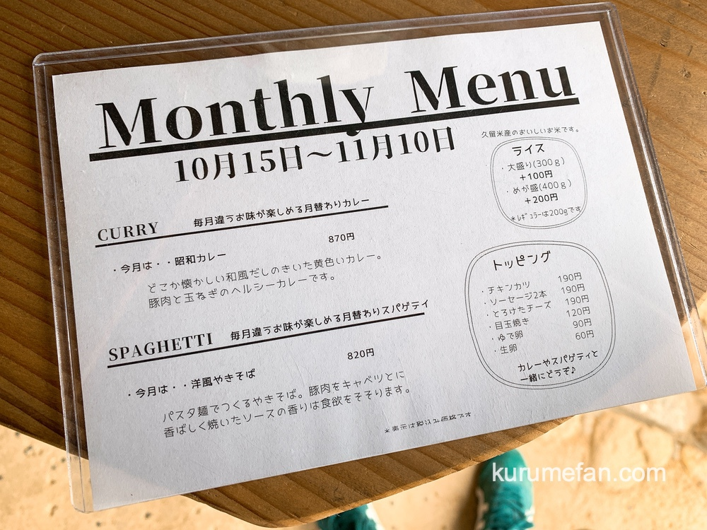 園丁舎 Dカフェ Monthly メニュー