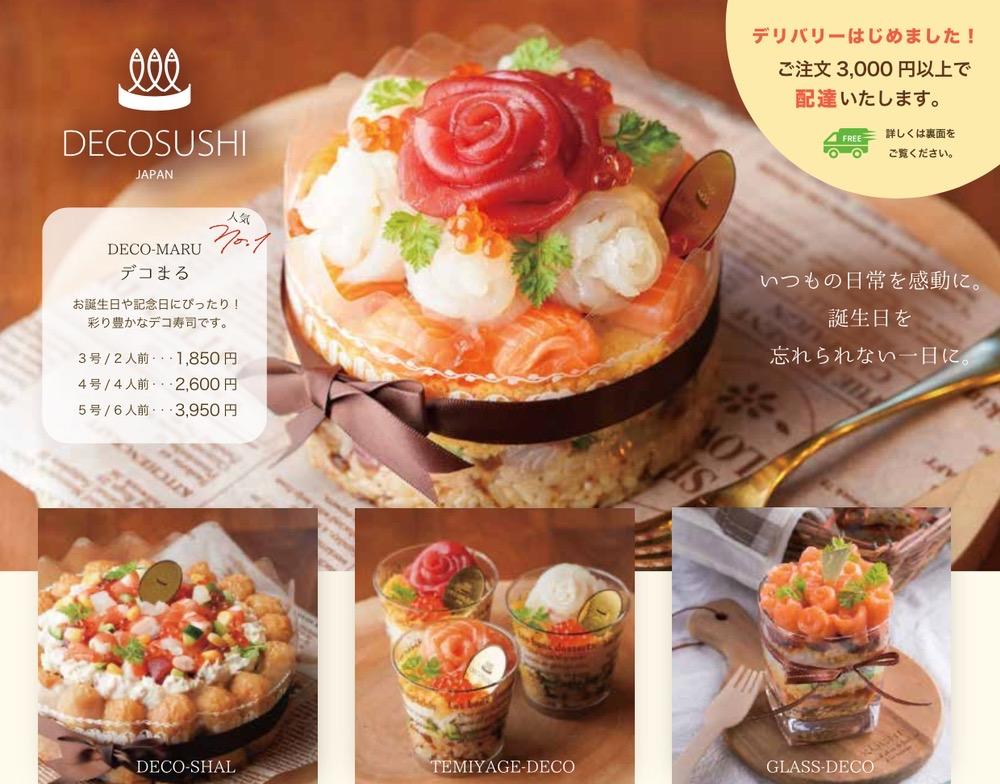 魚政「デコ寿司」デリバリーをスタート 誕生日や記念日に!お寿司をお届け