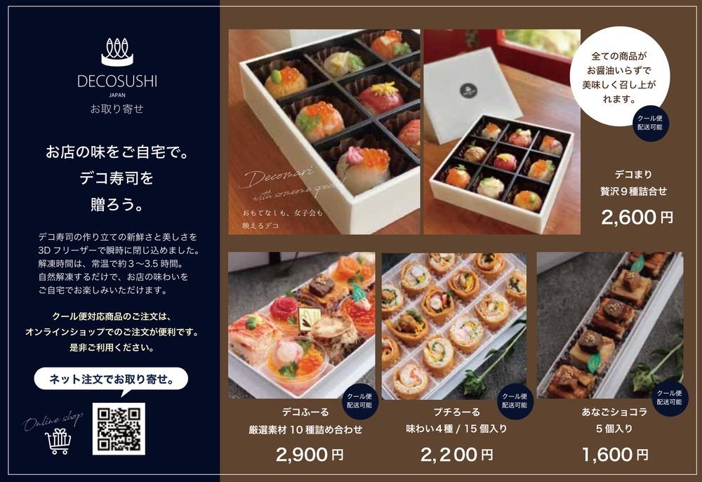魚政「デコ寿司」デコまり、デコふーる、プチろーる、あなごショコラ【クール便配送可能】