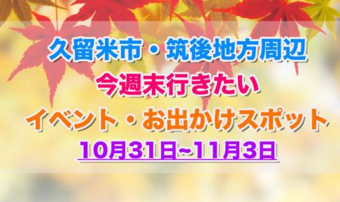 久留米市・筑後地方周辺 今週末行きたいイベントまとめ【10月31日~11月3日】