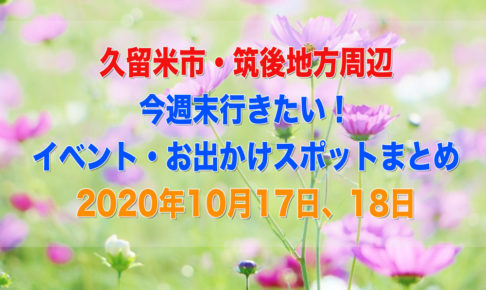 久留米市・筑後地方周辺 今週末行きたいイベントまとめ【10月17日、18日】