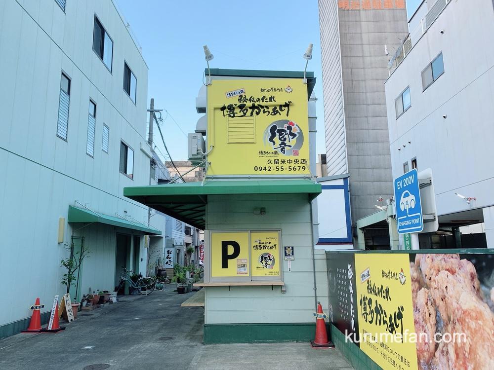 博多からあげ響 久留米中央店