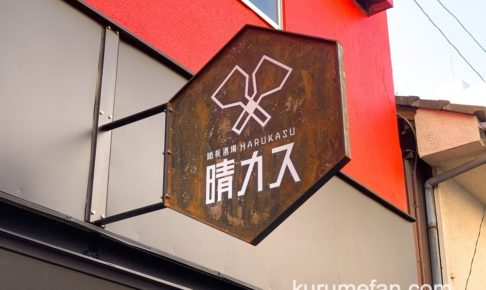 鐵板酒場 晴カス 久留米市六ツ門町に鉄板焼のお店が10月オープン