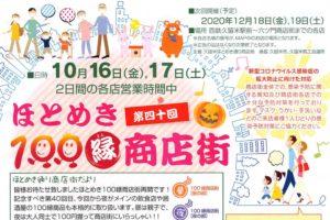 久留米 ほとめき100縁商店街 100円商品が大集合【2020年10月】