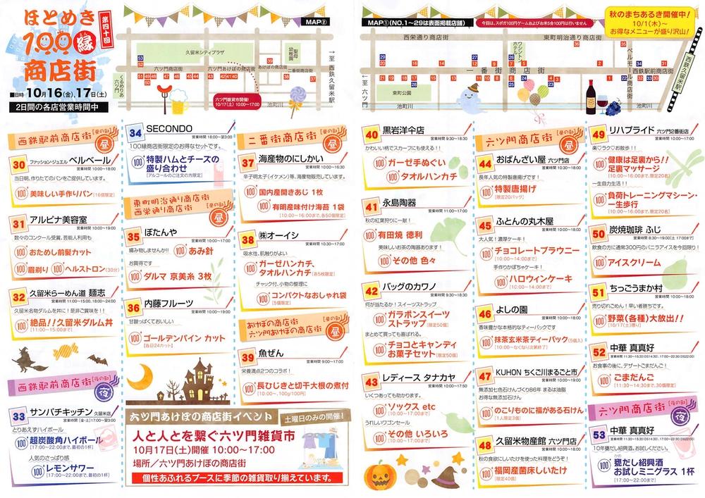 第40回 ほとめき100縁商店街【久留米市】参加店・イベント内容
