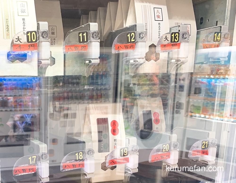 久留米市東町 燻製辛子明太子自動販売機 商品
