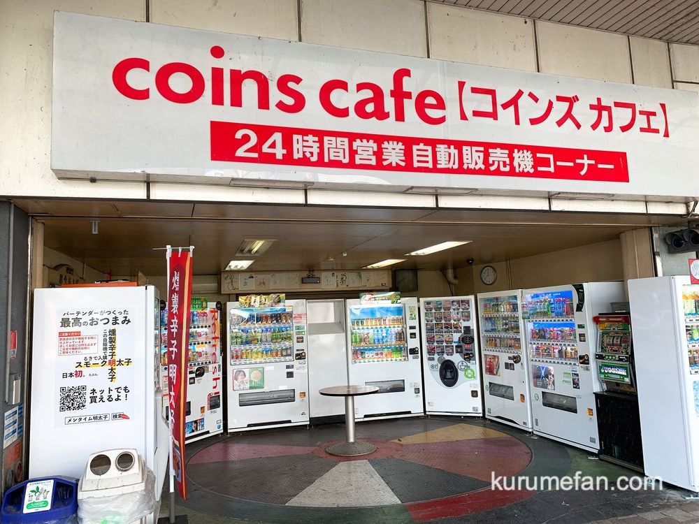 久留米市東町 Coins cafe コインズカフェにある「燻製辛子明太子」の自動販売機