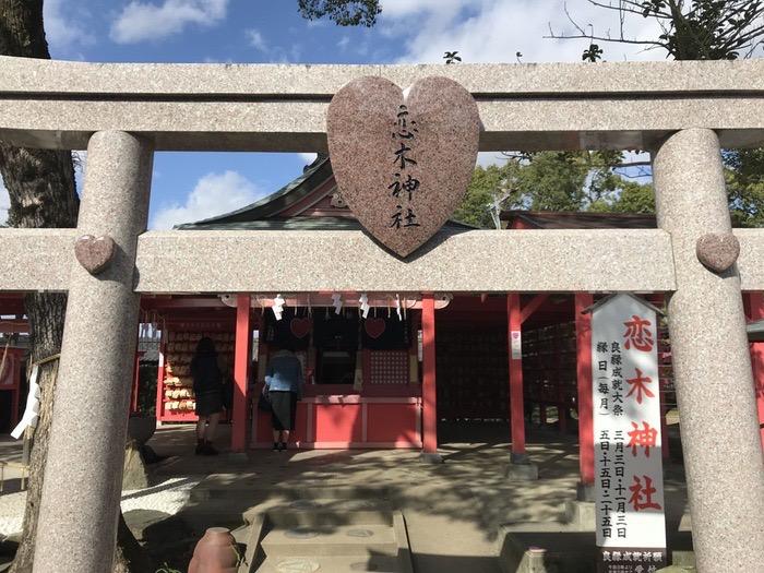 恋木神社「良縁成就祭2020」