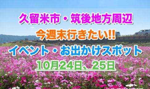 久留米市・筑後地方周辺 今週末行きたいイベントまとめ【10月24日、25日】