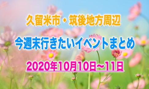 久留米市・筑後地方周辺 今週末行きたいイベントまとめ【10月10日、11日】