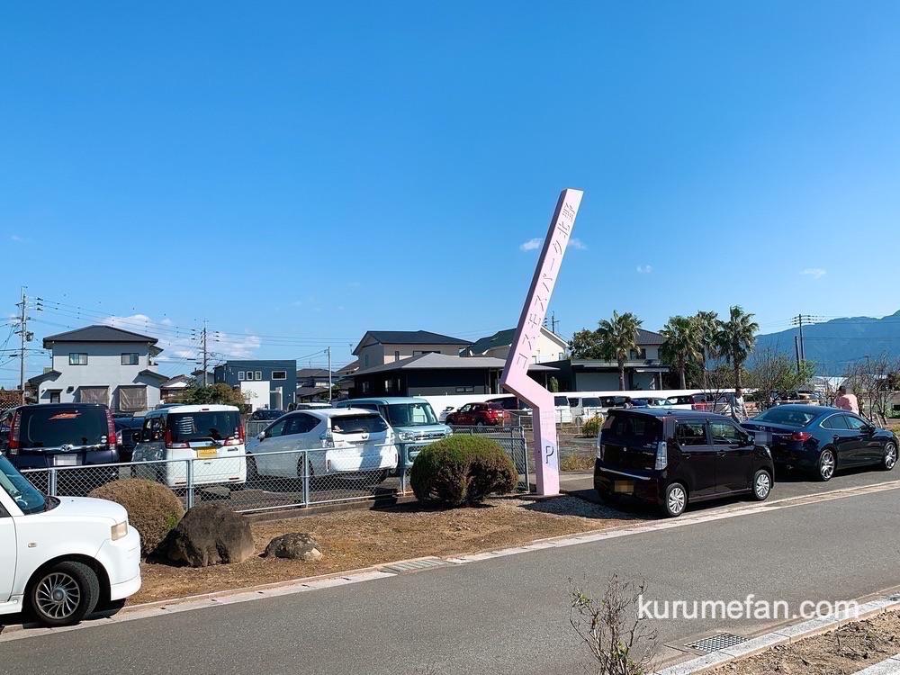 久留米市北野町 コスモスパーク北野 駐車場