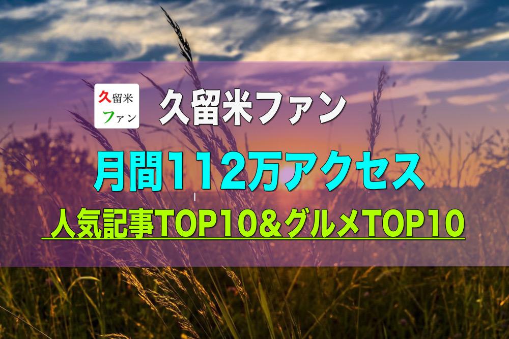 久留米ファン 2020年9月は112万アクセス 人気記事TOP10&グルメTOP10
