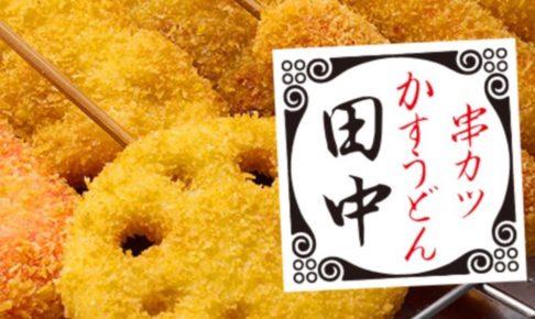 串カツ田中 西鉄久留米店 11月オープン!全国で人気の串カツ店が筑後地方初出店
